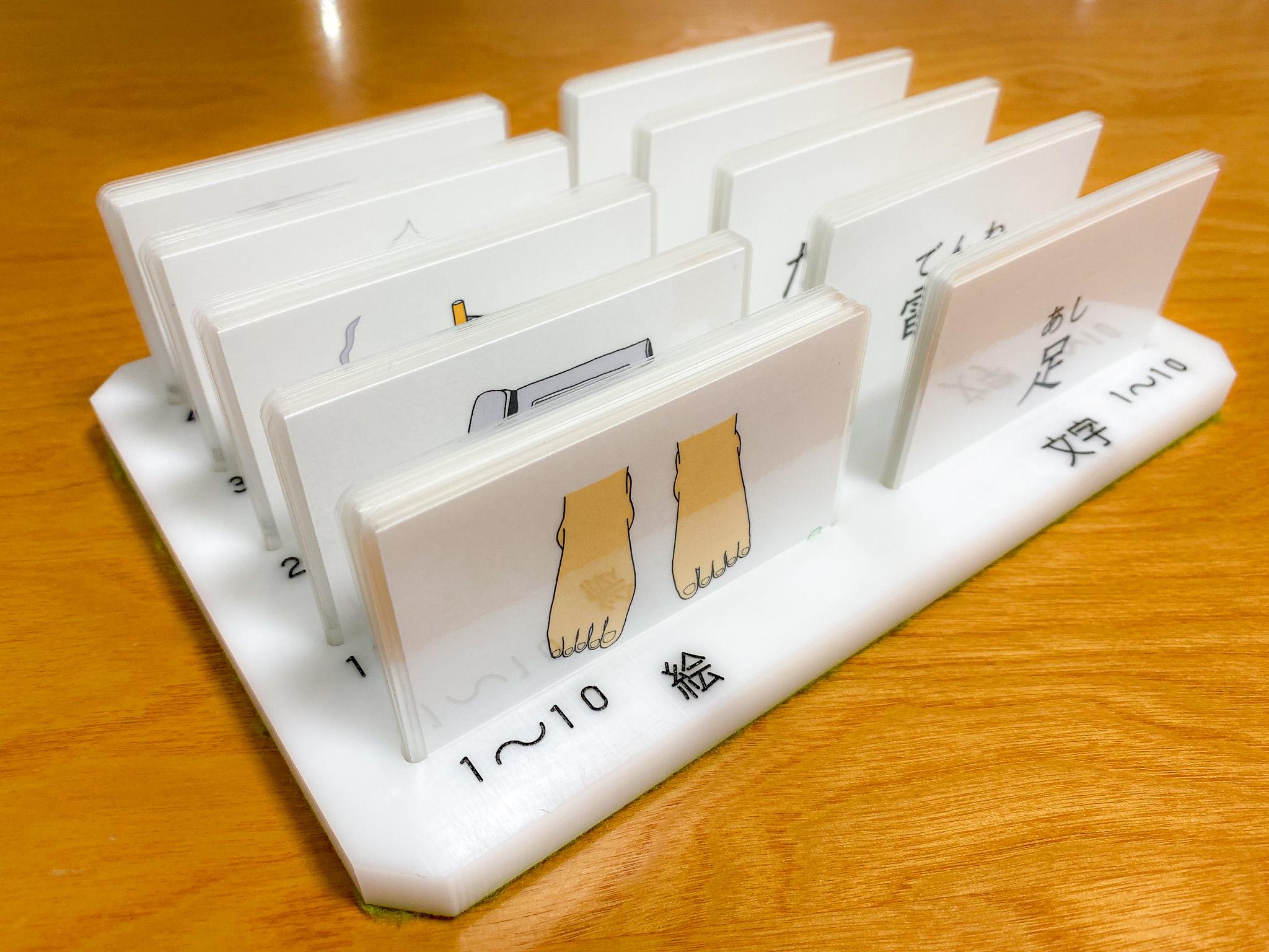 絵カード収納台