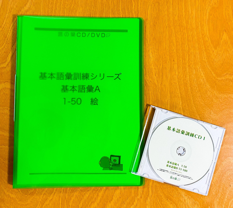 基本語彙CD訓練セット